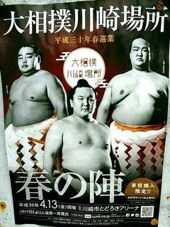 20180221_大相撲川崎場所.jpg